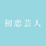 ドラマ「初恋芸人」のキャスト紹介!登場人物・出演者情報まとめ!