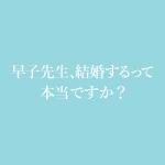 ドラマ「早子先生、結婚するって本当ですか?」のキャスト紹介!登場人物・出演者情報まとめ!