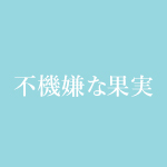 ドラマ「不機嫌な果実」の主題歌は斉藤和義「マディウォーター」MP3は?CDは?