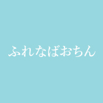 ふれなばおちんのキャスト紹介!登場人物・出演者情報!
