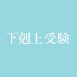 下剋上受験 ドラマのキャストや主題歌・原作をご紹介します!