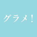 グラメ!(ドラマ)のキャスト 出演者情報!剛力彩芽が料理人に!