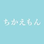 NHK「ちかえもん」のキャスト紹介!登場人物・出演者情報まとめ!