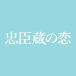 忠臣蔵の恋(ドラマ)キャスト出演者情報一覧!武井咲主演!