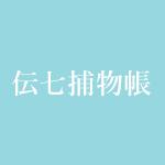 伝七捕物帳(ドラマ)の原作本は陣出達朗の時代小説です