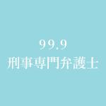 ドラマ「99.9 刑事専門弁護士」のキャスト紹介!登場人物・出演者情報まとめ!