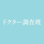 ドラマ「ドクター調査班」のキャスト紹介!登場人物・出演者情報まとめ!