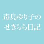 ドラマ「毒島ゆり子のせきらら日記」のキャスト紹介!登場人物・出演者情報まとめ!