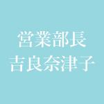 松嶋菜々子が「営業部長 吉良奈津子」で3年ぶり連ドラ主演!