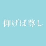 北村匠海がドラマ「仰げば尊し」に出演!その見どころなど!