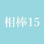 相棒15 ドラマのキャスト出演者情報1反町隆史 仲間由紀恵