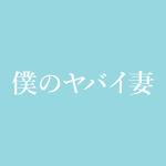 ドラマ「僕のヤバイ妻」のキャスト紹介!登場人物・出演者情報まとめ!
