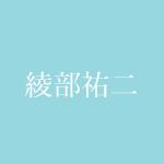 昼ドラ「別れたら好きな人」注目のキャスト・ピース綾部祐二!