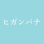ドラマ「ヒガンバナ」のキャスト紹介!登場人物・出演者情報まとめ!