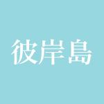 彼岸島 ドラマのキャストや主題歌・原作をご紹介します!