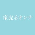 家売るオンナ(ドラマ)のキャスト 出演者情報!北川景子主演
