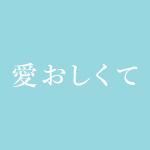 「愛おしくて」のキャスト紹介!登場人物・出演者情報まとめ!