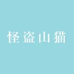 「怪盗山猫」のキャスト紹介!登場人物・出演者情報まとめ一覧