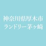 ドラマ「神奈川県厚木市ランドリー茅ヶ崎」のキャスト紹介!登場人物・出演者情報まとめ!