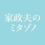 家政夫のミタゾノ ドラマのキャストや主題歌をご紹介します!