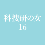科捜研の女16
