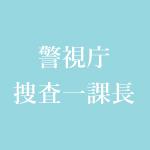 ドラマ「警視庁・捜査一課長」のキャスト紹介!登場人物・出演者情報まとめ!