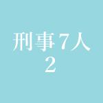 刑事7人2(ドラマ)のキャスト・出演者情報まとめ!