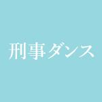 刑事ダンス デカダンス(ドラマ)キャスト出演者情報一覧!
