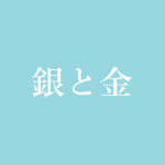銀と金 ドラマ原作本は福本伸行の同名の人気漫画です!