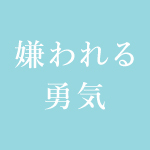 嫌われる勇気 ドラマのキャストや主題歌・原作をご紹介!