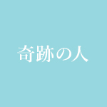 ドラマ「奇跡の人」のキャスト紹介!登場人物・出演者情報まとめ!