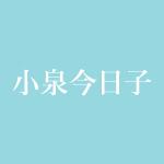 小泉今日子の実家はお好み焼き屋 現在は木更津に住んでいる?