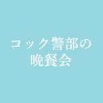 コック警部の晩餐会 ドラマのキャストや主題歌をご紹介!