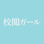 校閲ガール・河野悦子(ドラマ)キャスト出演者情報一覧!