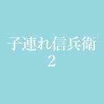 子連れ信兵衛2
