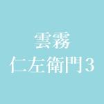 雲霧仁左衛門3 ドラマの原作本は池波正太郎の同名の人気小説