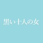 黒い十人の女(ドラマ)キャスト出演者情報!船越英一郎主演
