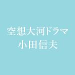空想大河ドラマ小田信夫 ドラマのキャスト出演者情報一覧!