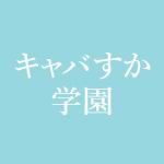 キャバすか学園 ドラマのキャスト出演者情報!宮脇咲良主演!