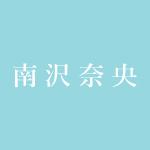 NHKドラマ「まんまこと」ヒロインキャストは南沢奈央!お寿ずとは?