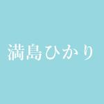2015年満島ひかりがピョン吉の声に?ドラマ・ど根性ガエルのキャスト・登場人物紹介!