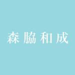 元猿岩石・森脇和成がしくじり先生に出演!芸能界引退の理由とは?