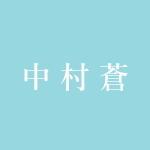 中村蒼がドラマ「せいせいするほど、愛してる」で営業マンに