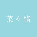 菜々緒が入浴シーンに挑戦!WOWOW「ふたがしら」で松山ケンイチと共演