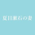 ドラマ「夏目漱石の妻」のキャスト紹介!登場人物・出演者情報まとめ!
