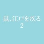 ドラマ「鼠、江戸を疾る2」の主題歌は近藤真彦「千年恋慕」CDは?