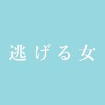 「逃げる女」のキャスト紹介!登場人物・出演者情報まとめ一覧!