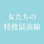女たちの特捜最前線(ドラマ)のキャスト 出演者情報まとめ!