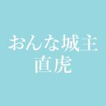大河ドラマ2017「おんな城主 直虎」のキャスト紹介!登場人物・出演者情報まとめ!
