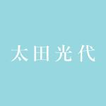 夫婦げんかでやめたはずの太田光代のツイッターとは?ギャラ問題を語る?